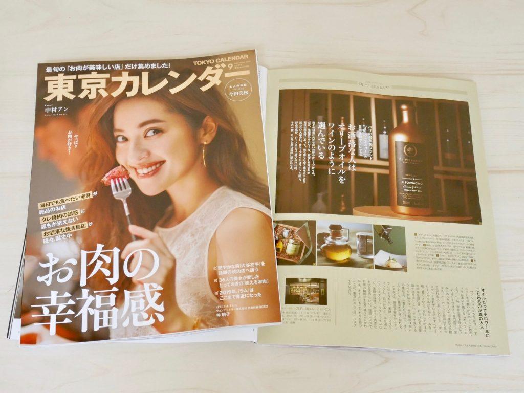 東京カレンダー9月号に掲載されました!