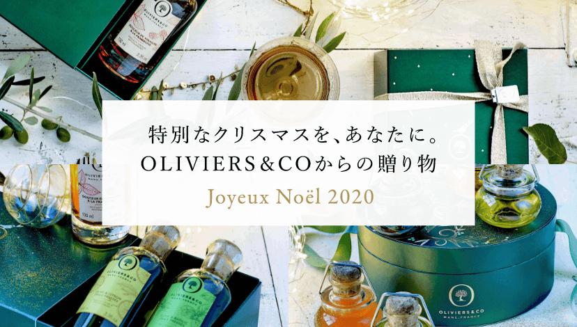 特別なクリスマスを、あなたに。OLIVIERS&COからの贈り物