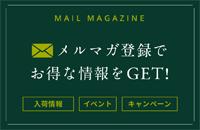 """""""メルマガ登録でお得な情報をGET!"""""""